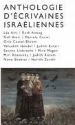Anthologie-decrivaines-israeliennes